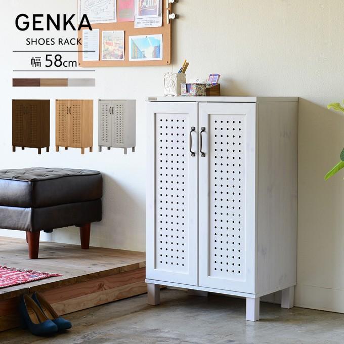GENKA シューズボックス シューズ&ストッカー シューズ&ストッカー 幅58cm ジェンカ