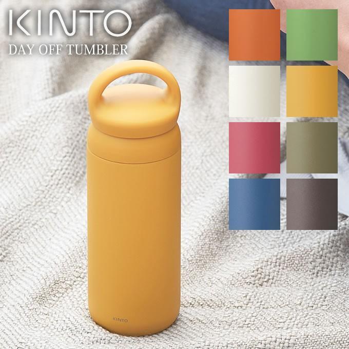 KINTO キントー デイオフタンブラー 500ml 水筒 保温保冷 直飲み|eclity