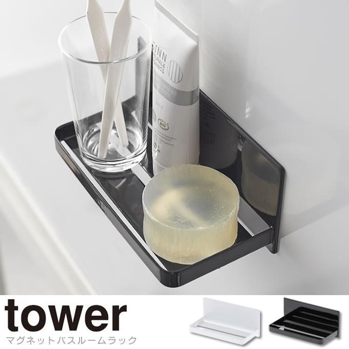 tower タワー ラック マグネットバスルーム|eclity