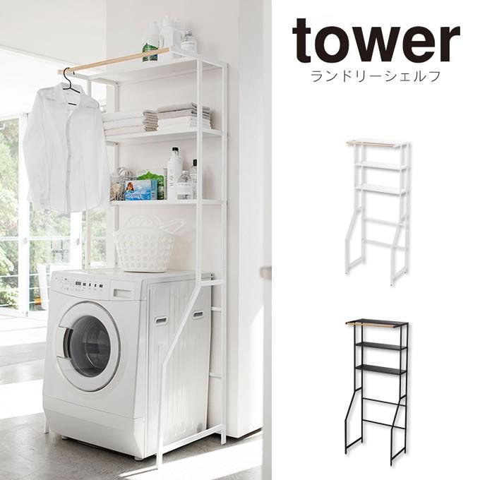 洗濯機上 ランドリーシェルフ タワー tower