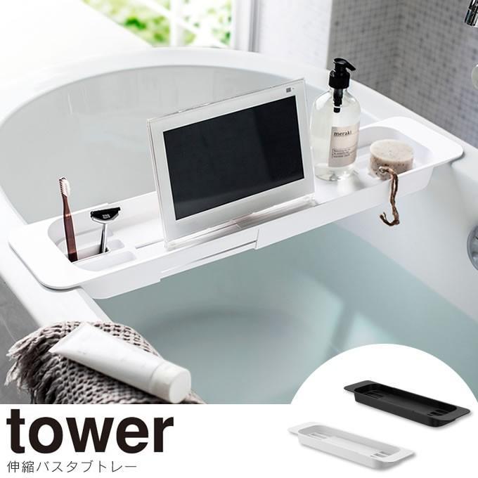 tower タワー 浴室 伸縮式 バスタブトレー 滑り止め付き|eclity