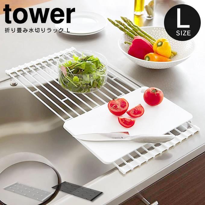 tower タワー 水切り 折り畳み水切りラック L|eclity