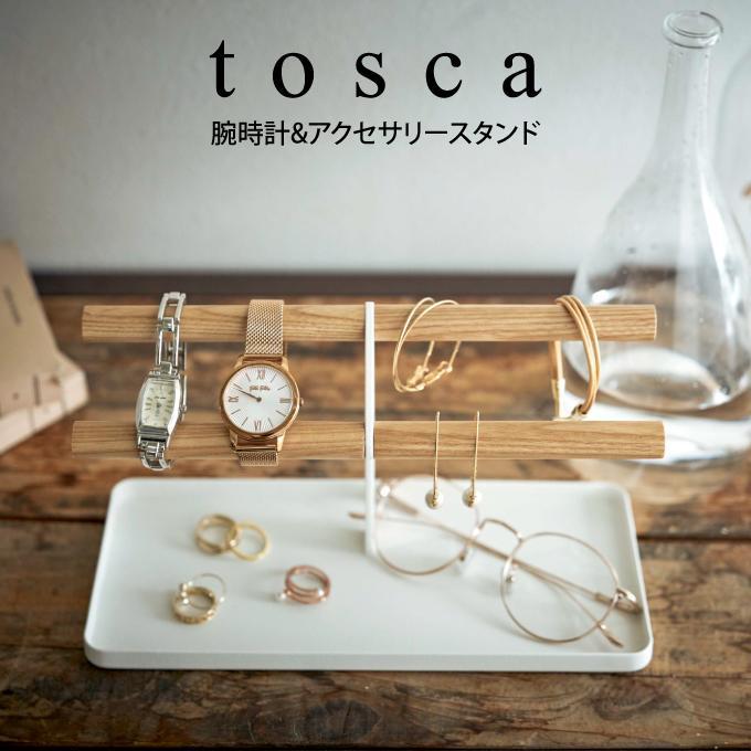 tosca トスカ 腕時計&アクセサリースタンド ホワイト|eclity