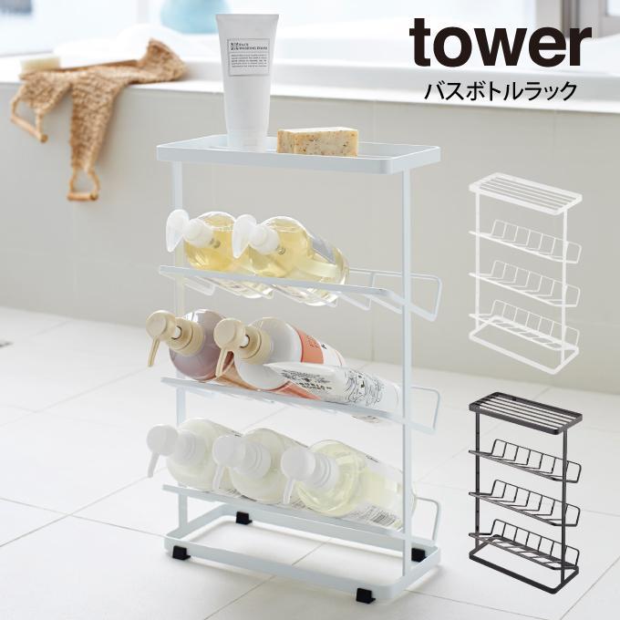 tower タワー バスボトルラック|eclity