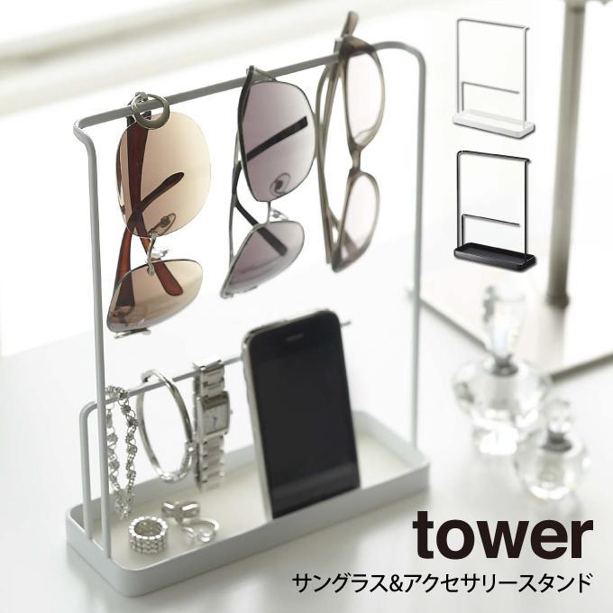 tower タワー サングラス&アクセサリースタンド|eclity
