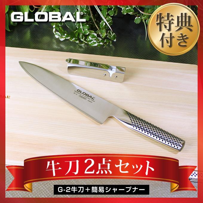 包丁 GLOBAL グローバル 牛刀 2点セット ステンレス 日本製 GST-A2 オマケ付き|eclity
