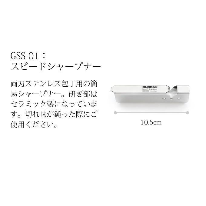 包丁 GLOBAL グローバル 牛刀 2点セット ステンレス 日本製 GST-A2 オマケ付き|eclity|04