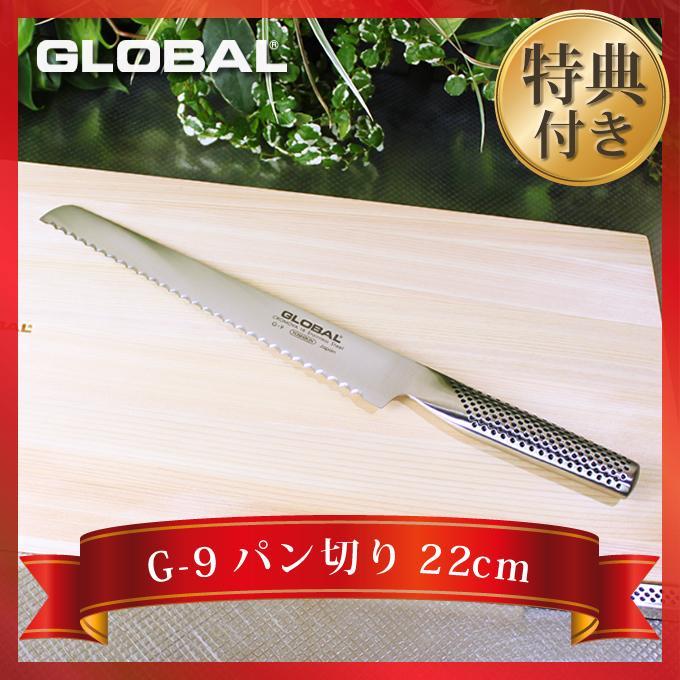 包丁 GLOBAL グローバル パン切り 22cm ステンレス 日本製 G-9 オマケ付き|eclity