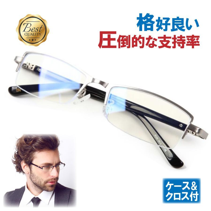 超軽量21g 伊達メガネ PCメガネ ブルーライトカット UVカット メンズ かっこいい おしゃれ ハーフリム メガネケース 眼鏡拭き 付|ecloset-store