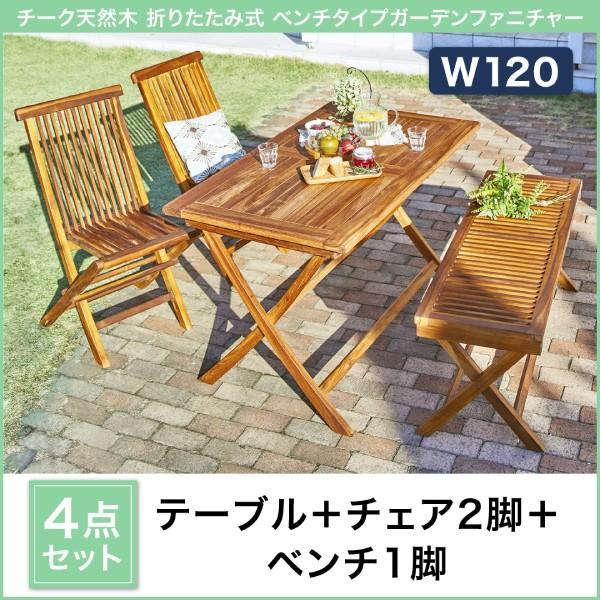 ガーデンセット 折りたたみ式 4点セット テーブル 幅120ベンチ 2P 4人掛け