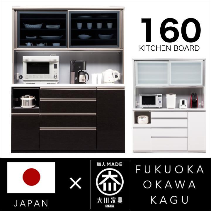 食器棚 幅160 完成品 木目 ブラック 日本製 完成品