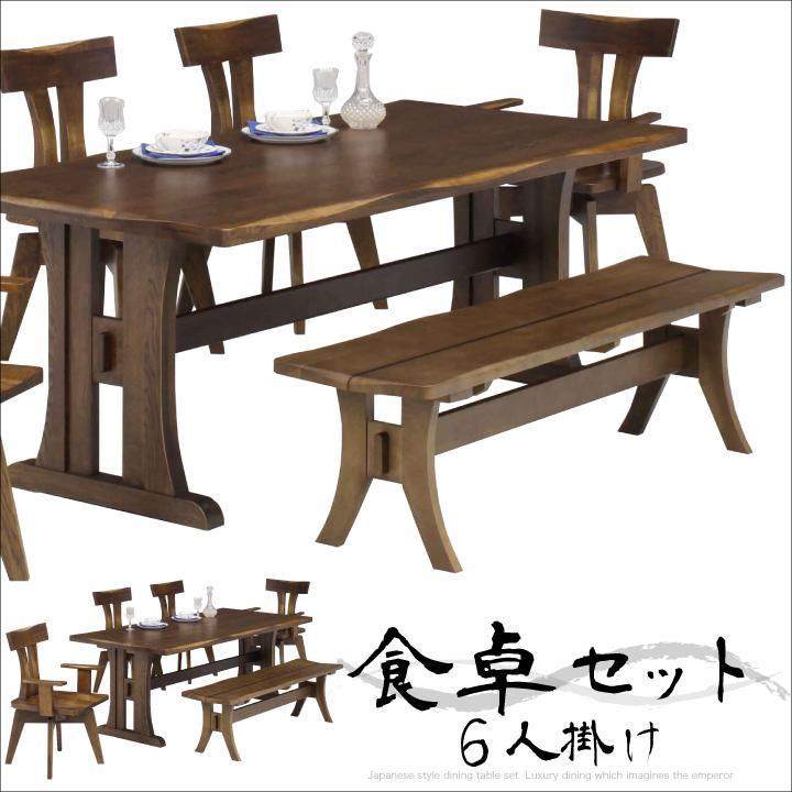 ダイニングテーブルセット 6人掛け 6点 幅190 和風 モダン