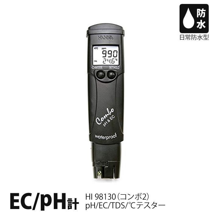 pH/EC/TDS/℃テスター Combo2 防水型 HI98130 HANNA ハンナ 水耕栽培