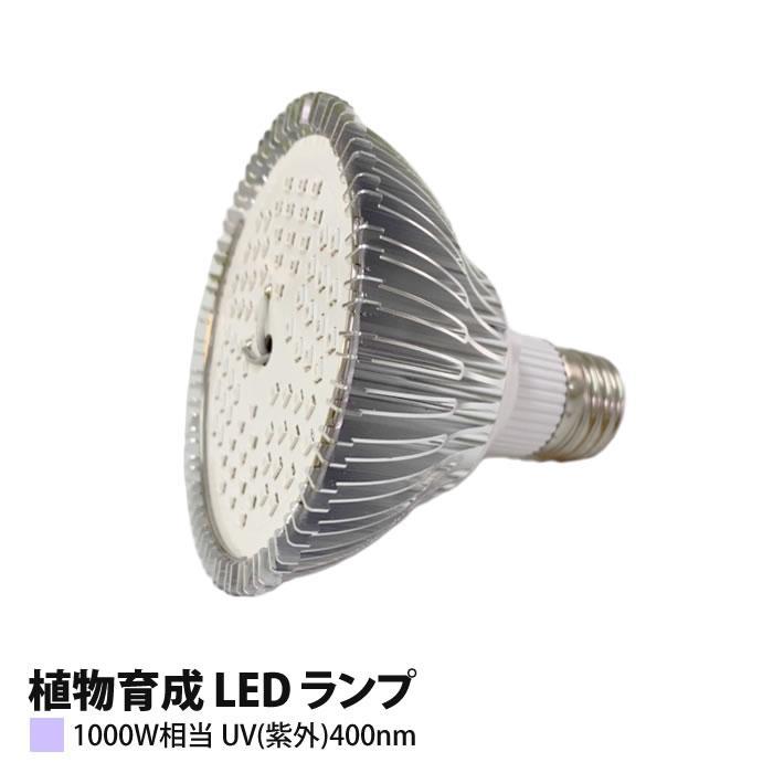 【販売終了】植物育成LED-UV(紫外)400nm 【販売終了】植物育成LED-UV(紫外)400nm