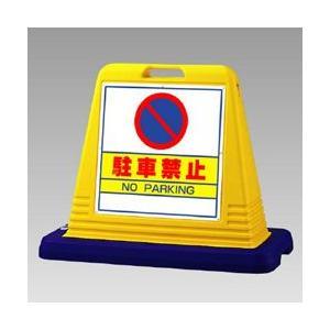 ユニット サインキューブ駐車禁止 両面WT付 403×835×650mm 874-012A[送料別途]