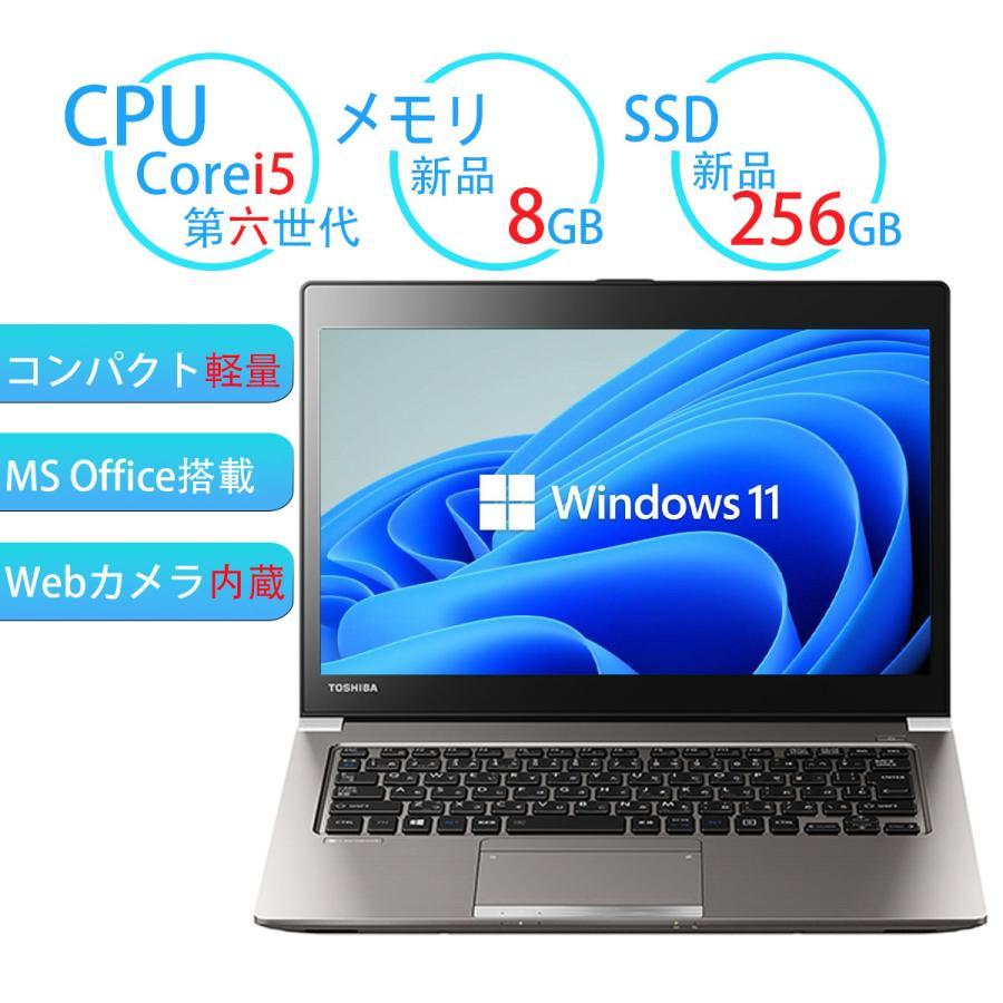 中古パソコン ノートパソコン 富士通 NEC TOSHIBA WEBカメラ可 新世代CPU 最速起動 新品大容量 SSD512GB テンキー可 Microsoft Office2019付き