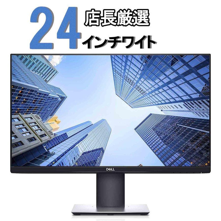 美品 24インチワイド 大画面 超精細 FullHD HDMI 中古液晶 ディスプレイ モニター アウトレット