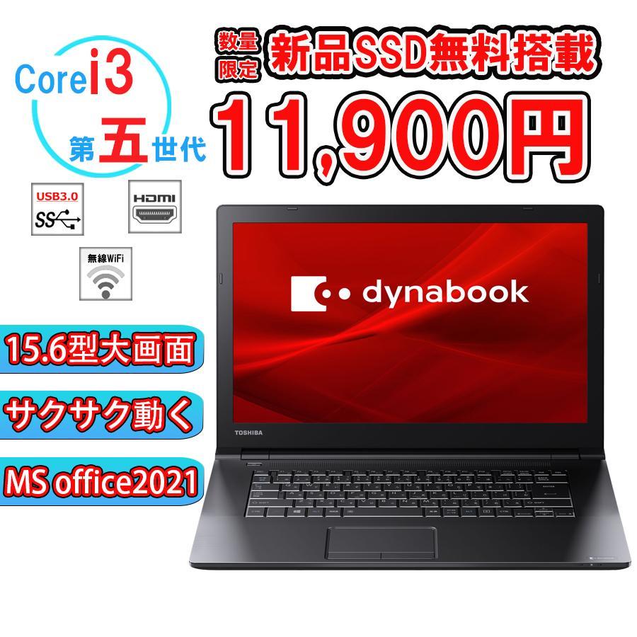 中古パソコン ノートパソコン 東芝 B553 Core i5 第三世代 テンキー付 メモリー8GB 新品SSD512GB 15.6型 Win10 Microsoftoffice2019