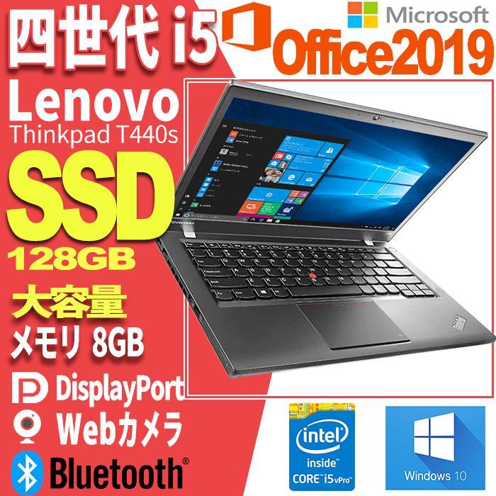 激安 中古パソコンノートパソコンン lenovo T440s Core i5 第4世代 Webカメラ メモリ8GB SSD128GB Bluetooth Windows10 Microsoft office2019 即使用可