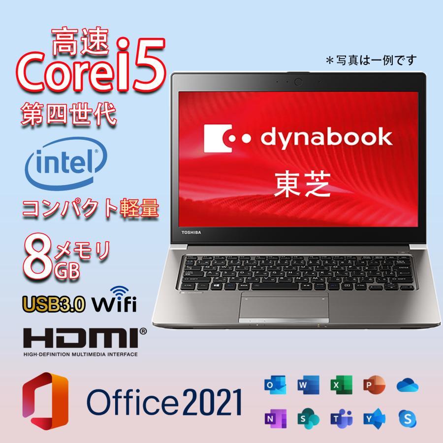中古パソコン ノートパソコン 東芝 Toshiba DynaBook R73/A 第六世代Core i5-6300U メモリ8GB SSD256GB Microsoft office2019 Bluetooth HDMI カメラ Win10
