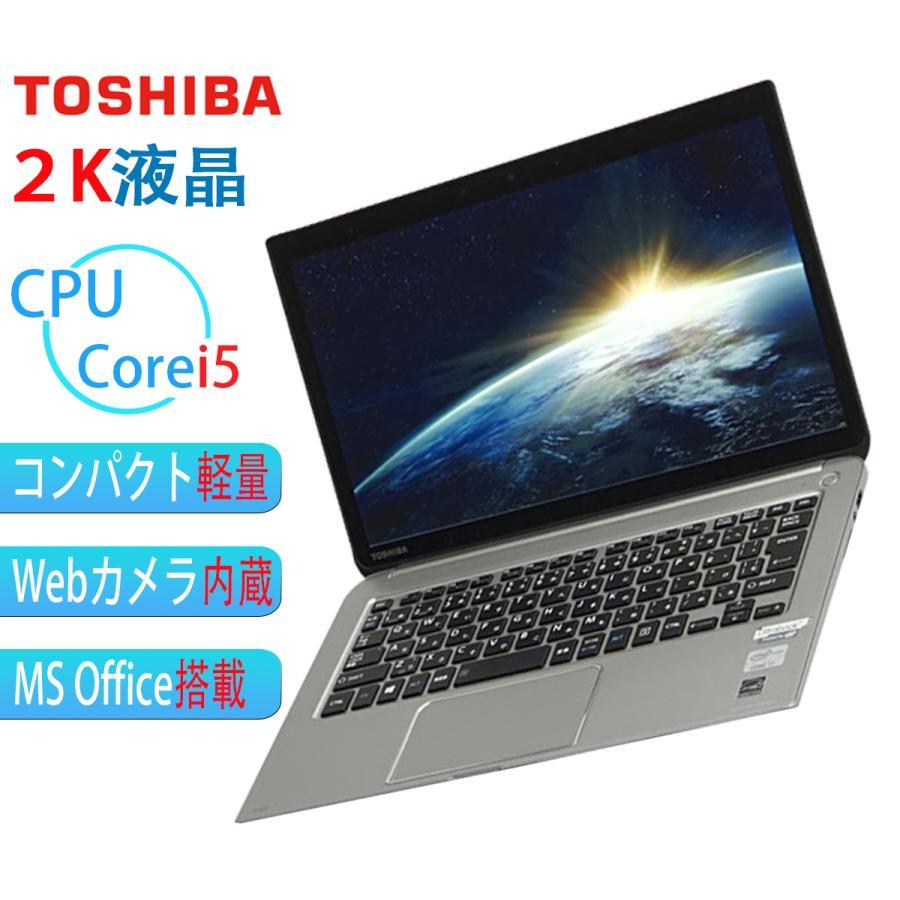 最安値 WEBカメラ Corei5 第三世代 8GB SSD256GB  東芝 V832 HDMI  Microsoftoffice2019  訳あり 安い 中古パソコン ノートパソコン