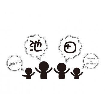 濃い顔シリーズ 漫画表札 2巻 〜飛び出すオノマトペ〜 MNG-16 代引き不可