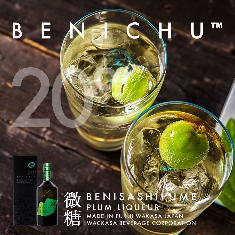 梅酒 BENICHU20° フェミナリーズ世界ワインコンクール金賞受賞 750ml ベニチュー 微糖 20 甘くない梅酒 プレゼント 人気 ecofarmmikata