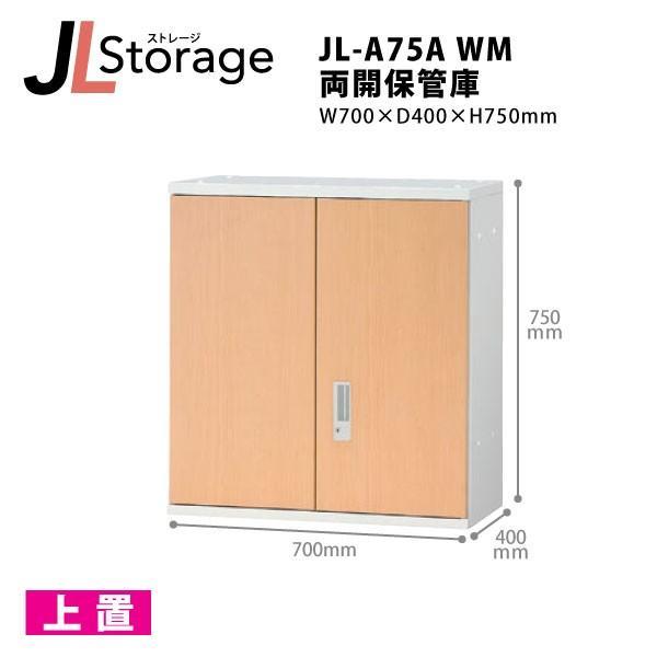 【JLStorageシリーズ/H750mm】 両開保管庫 JL-A75A WM W700×D400×H750mm W700×D400×H750mm W700×D400×H750mm 90f