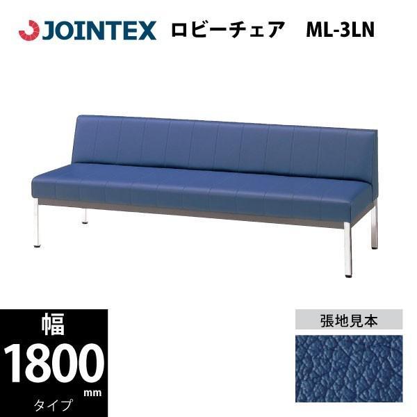 ロビーチェア(背付き長椅子タイプ) ML-3LN W1800×D600×H640mm