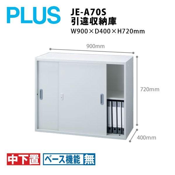 【Jeシリーズ/H720mm】 引違収納庫 【Jeシリーズ/H720mm】 引違収納庫 JE-A70S W900×D400×H720mm