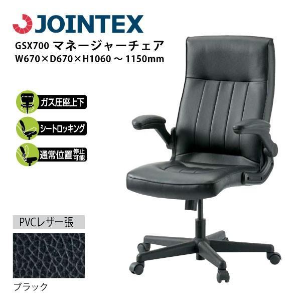 マネージャーチェア GSX700 W670×D670×H1060〜1150mm マネージャーチェア GSX700 W670×D670×H1060〜1150mm