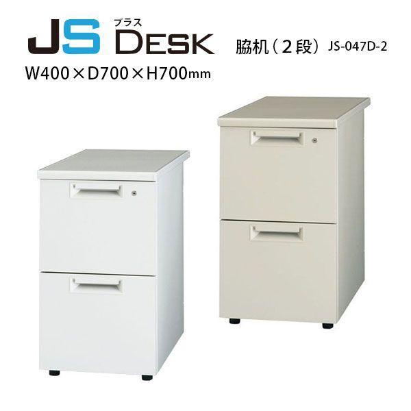 【JSシリーズ】 脇机(2段) JS-047D-2 W400×D700×H700mm 【JSシリーズ】 脇机(2段) JS-047D-2 W400×D700×H700mm