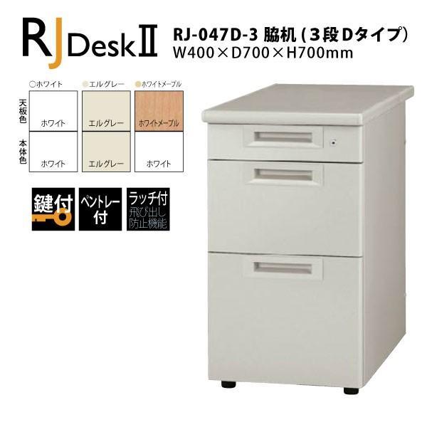 【RJシリーズ/奥行600mm】 脇机(3段Aタイプ) RJ-046A-3 W400×D600×H700mm
