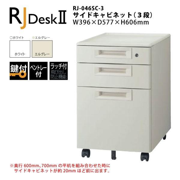 【RJシリーズ】 サイドキャビネット(3段) 【RJシリーズ】 サイドキャビネット(3段) RJ-046SC-3 W396×D577×H604mm