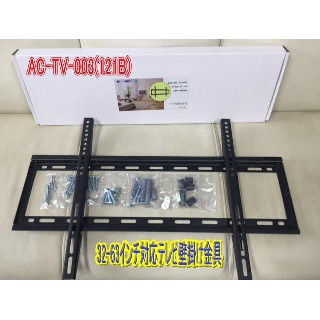 32−63インチ対応003(121B) テレビ壁掛金具 液晶 プラズマ テレビ 壁掛け金具  新型AC−TV− ecofuture