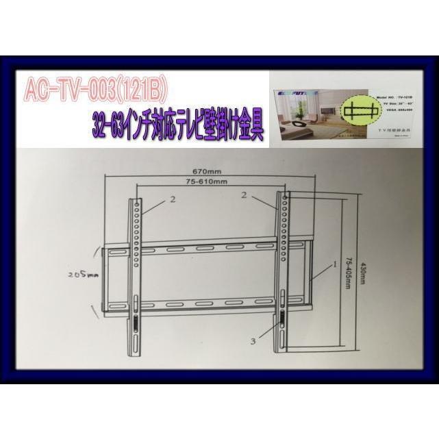 32−63インチ対応003(121B) テレビ壁掛金具 液晶 プラズマ テレビ 壁掛け金具  新型AC−TV− ecofuture 03