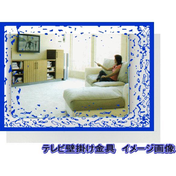 32−63インチ対応003(121B) テレビ壁掛金具 液晶 プラズマ テレビ 壁掛け金具  新型AC−TV− ecofuture 05