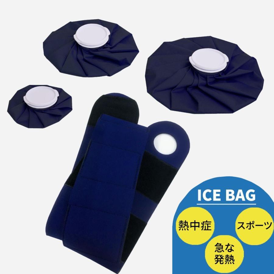 氷嚢 スポーツ アイシング 固定バンド付 アイスバッグ  (ネコポス送料無料)|ecojiji