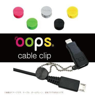 USBケーブル クリップ ストラップ ecojiji