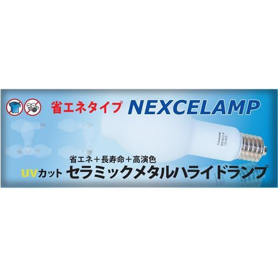 エバーライツ ネクセランプ(UVカットセラミックメタルハライドランプ) 垂直上下点灯専用形 1ケース(6個入) UCM360・LE-W/BU/WAN 6P