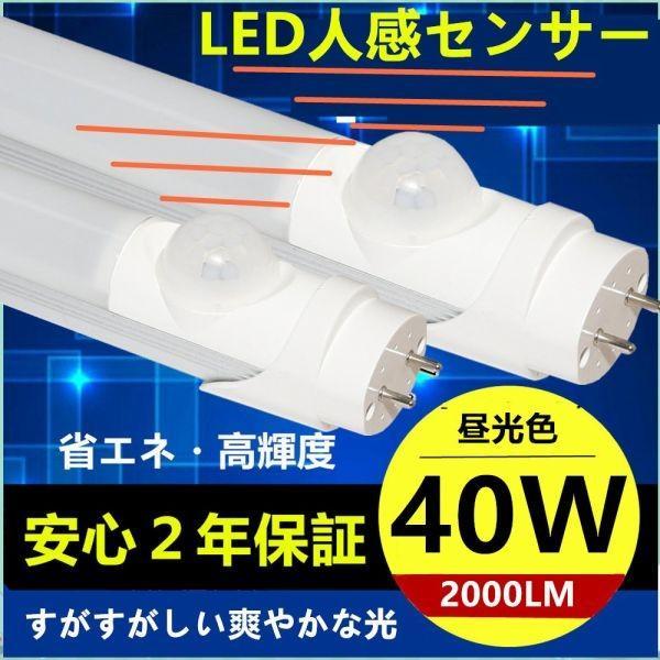 10本セットLED蛍光灯 直管 人感センサー付き40W形 1198cm 18W グロー式工事不要 昼光色