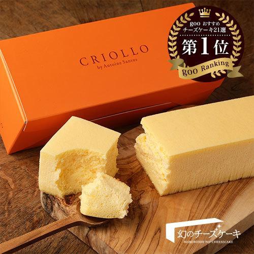 幻のチーズケーキ クリオロ公式 冷凍便 スイーツ ギフト お取り寄せ|ecole-criollo
