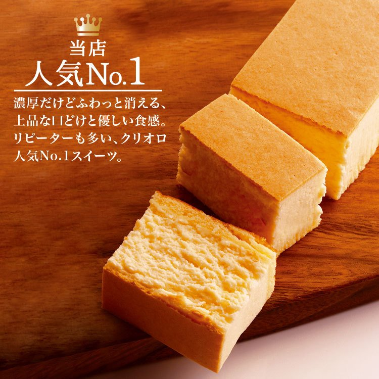 幻のチーズケーキ クリオロ公式 冷凍便 スイーツ ギフト お取り寄せ|ecole-criollo|02