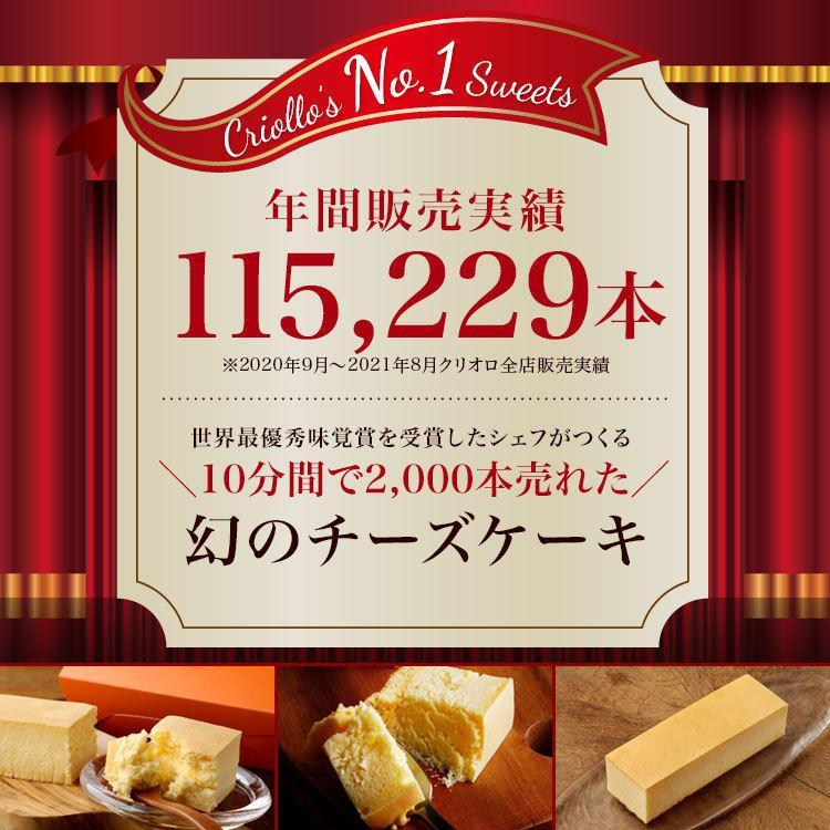 幻のチーズケーキ クリオロ公式 冷凍便 スイーツ ギフト お取り寄せ|ecole-criollo|03