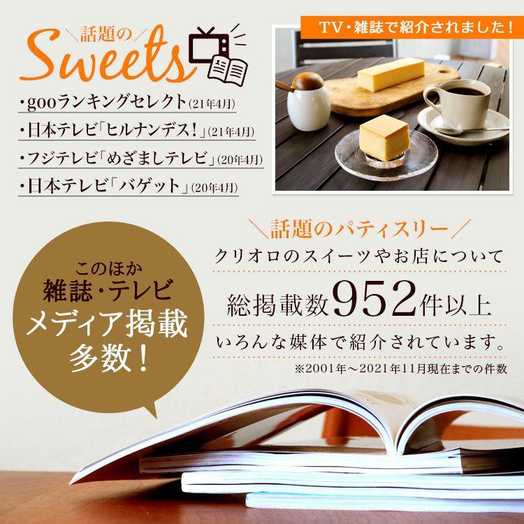 幻のチーズケーキ クリオロ公式 冷凍便 スイーツ ギフト お取り寄せ|ecole-criollo|04