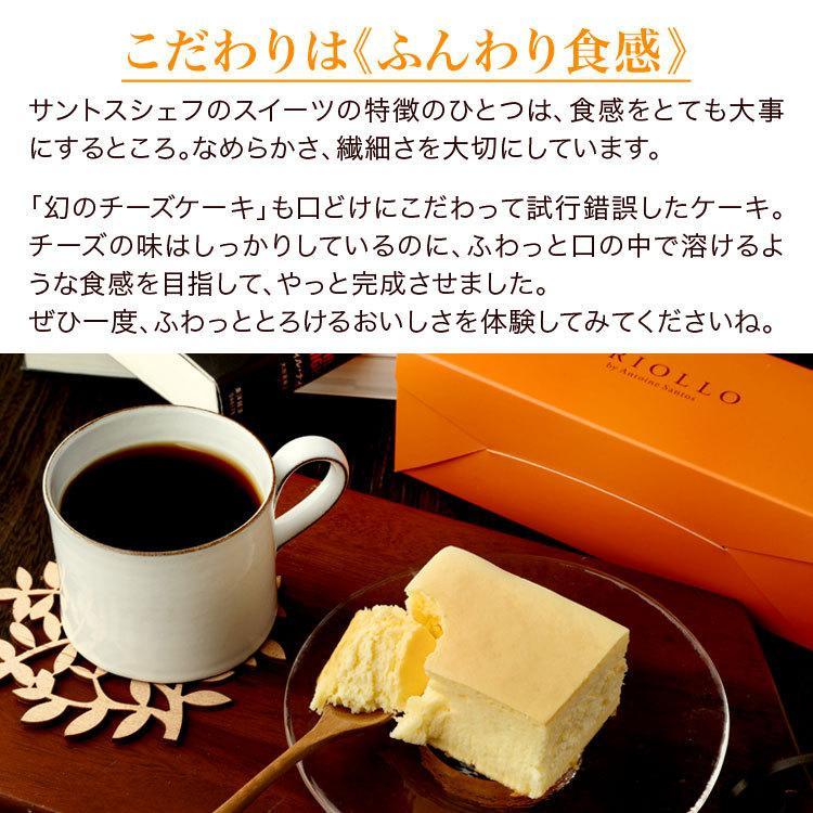 幻のチーズケーキ クリオロ公式 冷凍便 スイーツ ギフト お取り寄せ|ecole-criollo|07