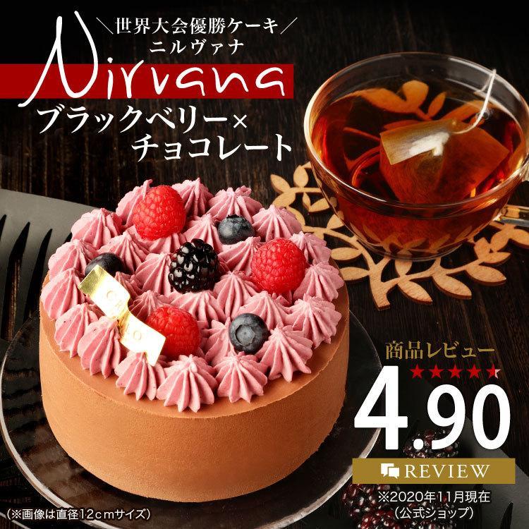 スイーツ ギフト お取り寄せ ニルヴァナ(ブラックベリーとチョコレートケーキ)4号 直径12cm 約2〜4名用 ホールケーキ 2021   冷凍便  ecole-criollo 02