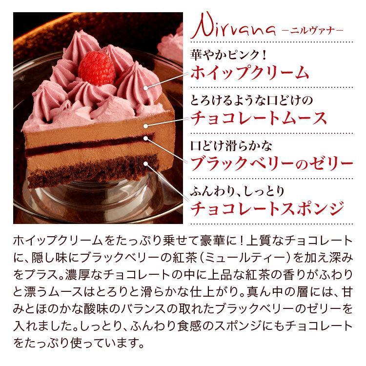 スイーツ ギフト お取り寄せ ニルヴァナ(ブラックベリーとチョコレートケーキ)4号 直径12cm 約2〜4名用 ホールケーキ 2021   冷凍便  ecole-criollo 06