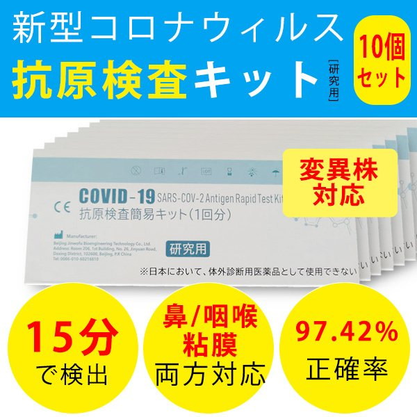 トレンド 10本セット 新型コロナ抗原検査キット COVID-19 コロナウィルス コロナPCR検査キット 景品プレゼントキャンペーン中 新入荷 流行 COVID-KIT-10set-X 変異株対応