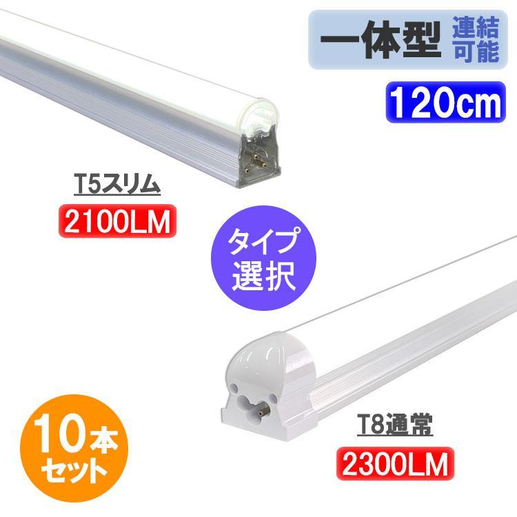 LED蛍光灯 LED蛍光灯 器具一体型 40W形 10本セット 120cm 昼白色 TUBE-120-it-10set